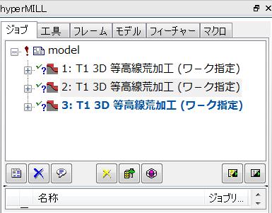3次元加工コンサル中にhyperMILLで作成したCAMデータサンプル画面