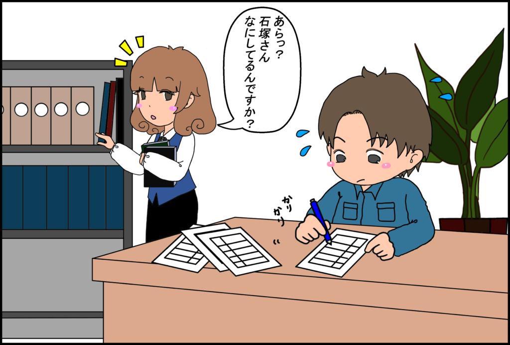 1作業日報