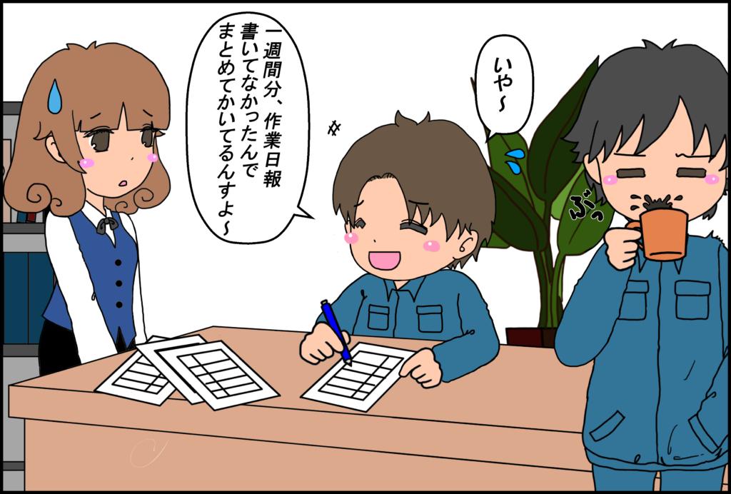 作業日報2