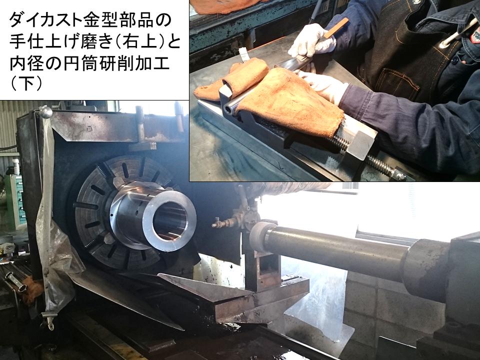 写真1 同社が行う手仕上げ磨きと研削加工