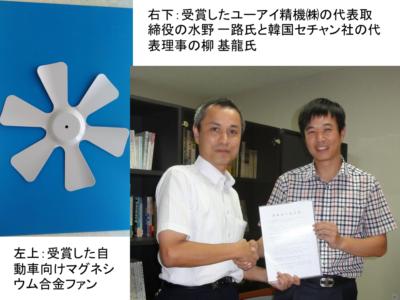 写真2 韓国セチャン社と共同受賞した自動車向けマグネシウム合金ファン