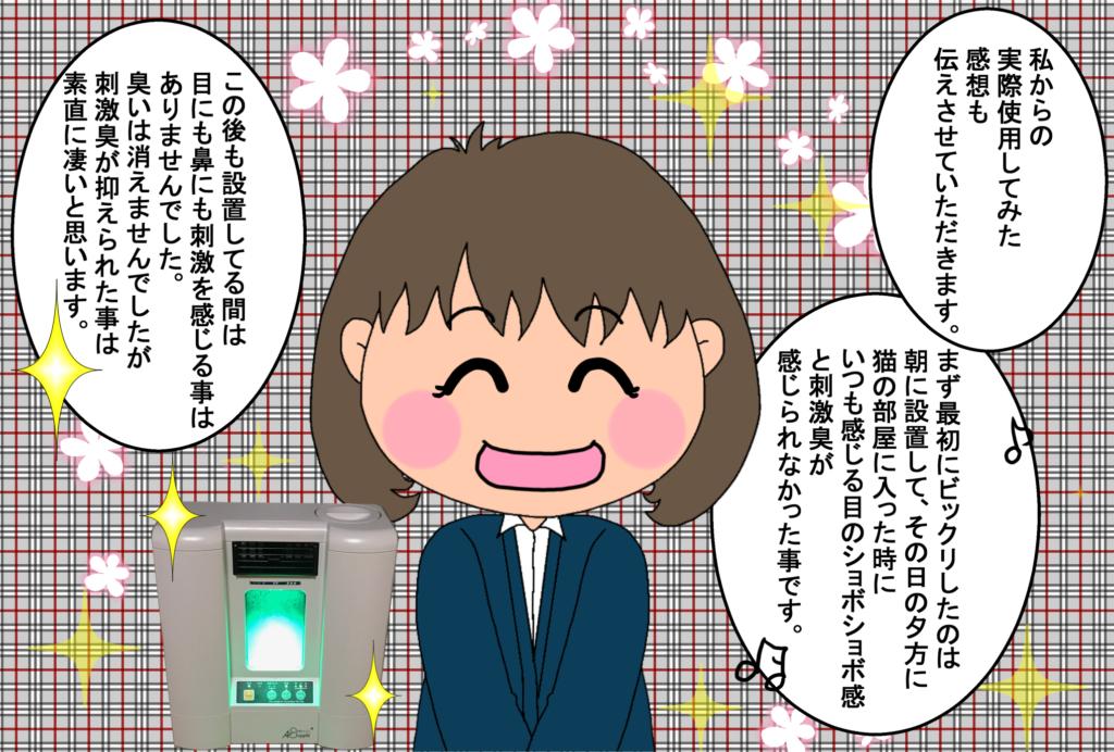 「フィトンエアー」モニター結果3
