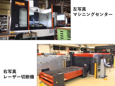 写真2 昨年同社が導入した機械設備の一例