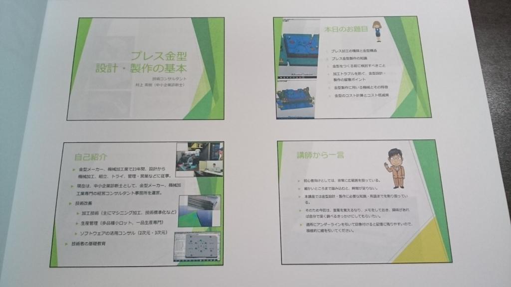プレス金型 設計・製作の基本